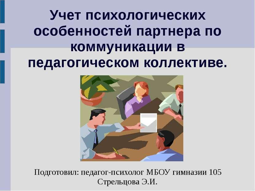 Учет психологических особенностей партнера по коммуникации в педагогическом к...