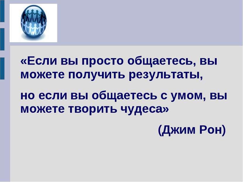 «Если вы просто общаетесь, вы можете получить результаты, но если вы общаетес...