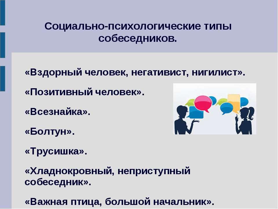 Социально-психологические типы собеседников. «Вздорный человек, негативист, н...