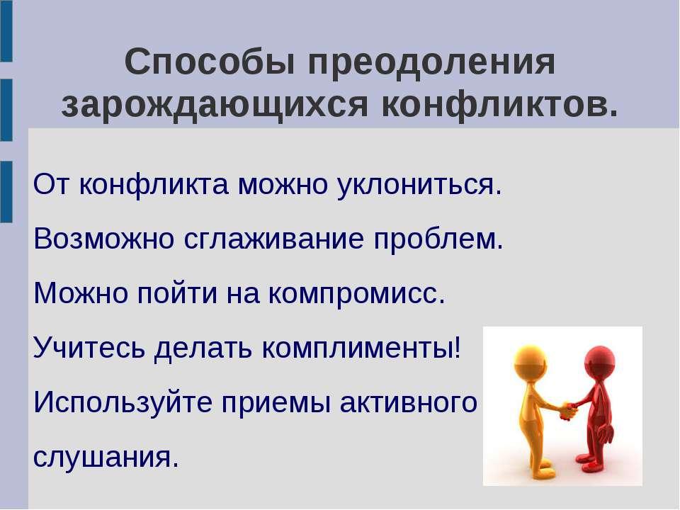Способы преодоления зарождающихся конфликтов. От конфликта можно уклониться. ...