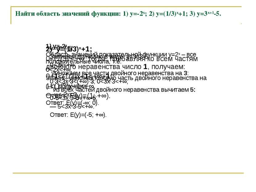 Найти область значений функции: 1)y=-2x; 2) y=(1/3)x+1; 3) y=3x+1-5.