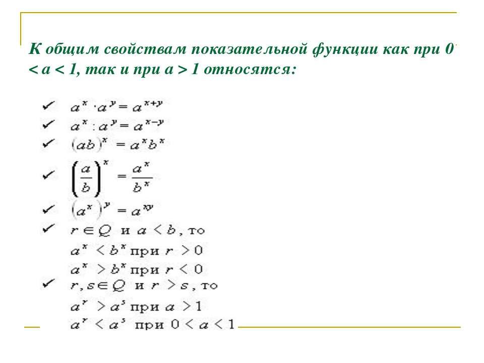 К общим свойствам показательной функции как при 0 < a < 1, так и при a > 1 от...