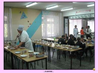 …в школах…