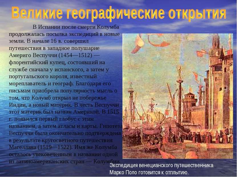 В Испании после смерти Колумба продолжалась посылка экспедиций в новые земли....