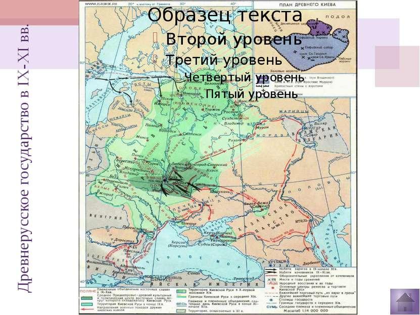Олег Древнерусский князь. По летописным сообщениям, родственник Рюрика, ставш...
