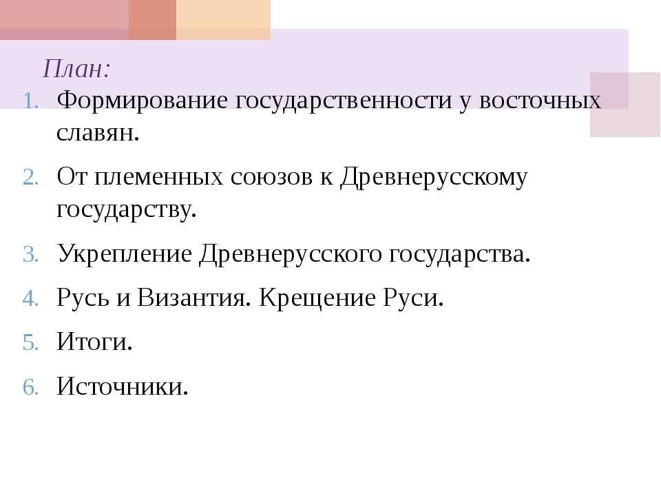 Скандинавия Новгород - север Киев - юг Византия Центры государственности вост...