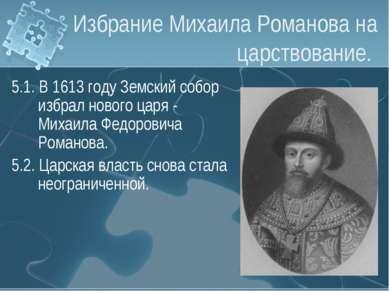 Избрание Михаила Романова на царствование. 5.1. В 1613 году Земский собор изб...