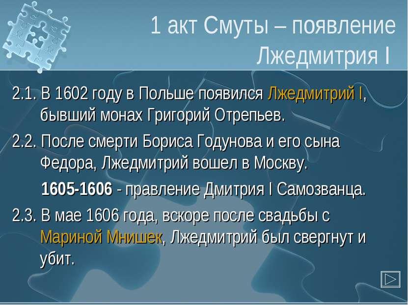 1 акт Смуты – появление Лжедмитрия I 2.1. В 1602 году в Польше появился Лжедм...