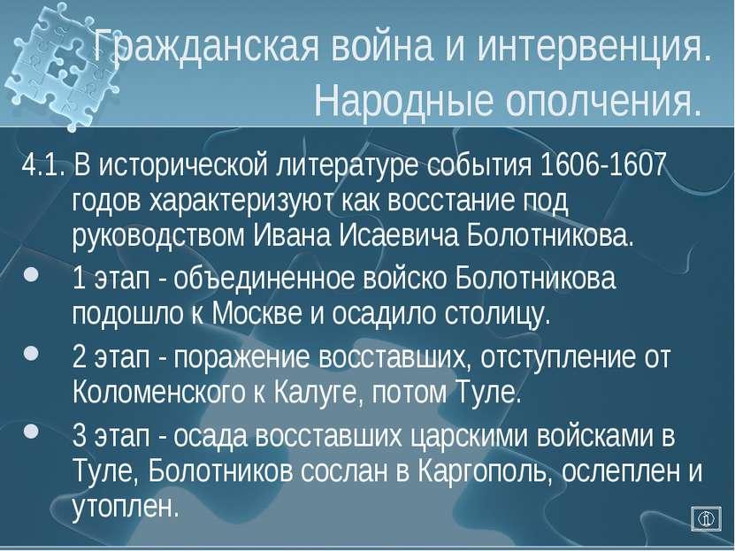 Гражданская война и интервенция. Народные ополчения. 4.1. В исторической лите...