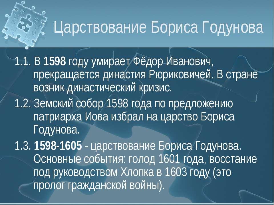Царствование Бориса Годунова 1.1. В 1598 году умирает Фёдор Иванович, прекращ...