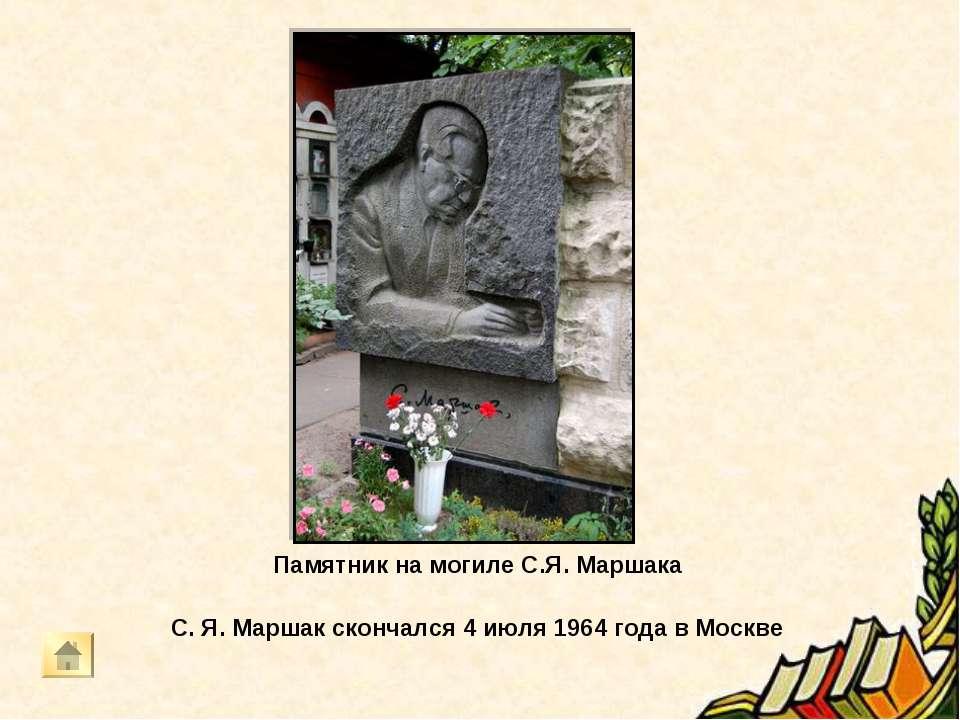 Памятник на могиле С.Я. Маршака С. Я. Маршак скончался 4 июля 1964 года в Москве