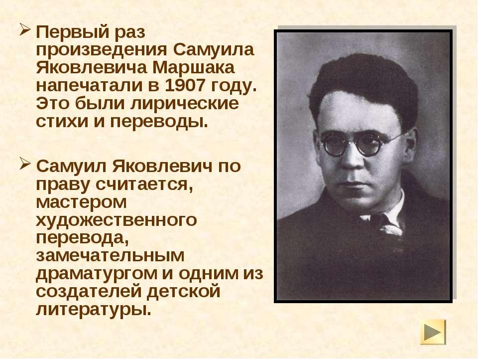 Первый раз произведения Самуила Яковлевича Маршака напечатали в 1907 году. Эт...