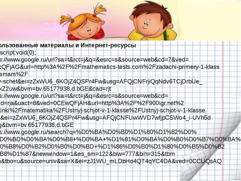 Использованные материалы и Интернет-ресурсы javascript:void(0); https://www.g...