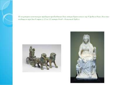 По некоторым источникам традиция празднования Дня матери берет начало еще в д...