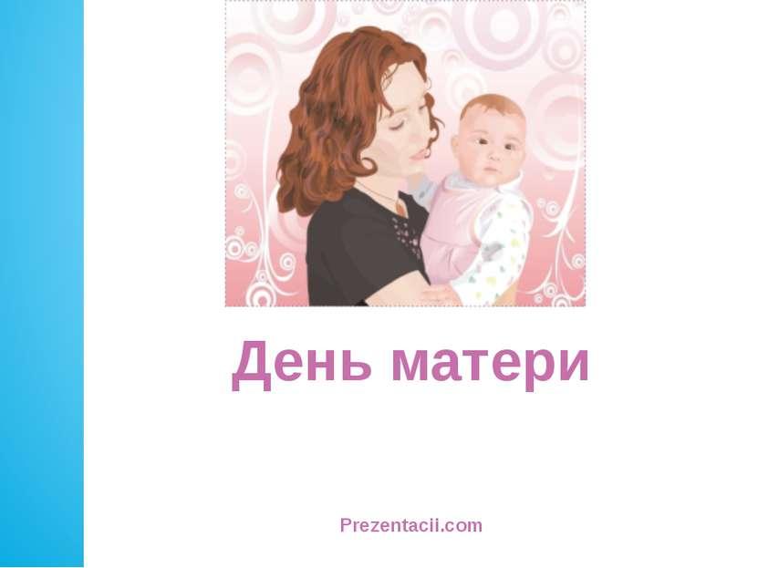 День матери Prezentacii.com
