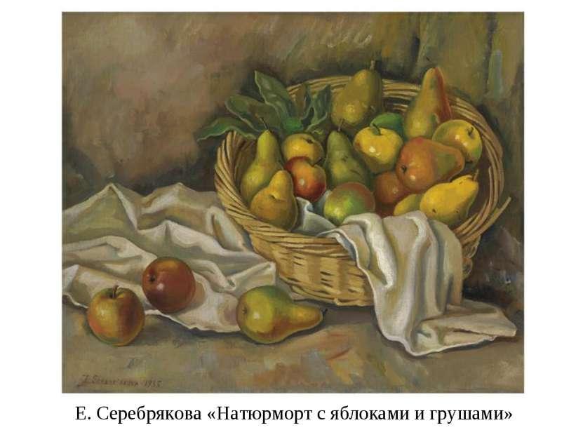 Е. Серебрякова «Натюрморт с яблоками и грушами»