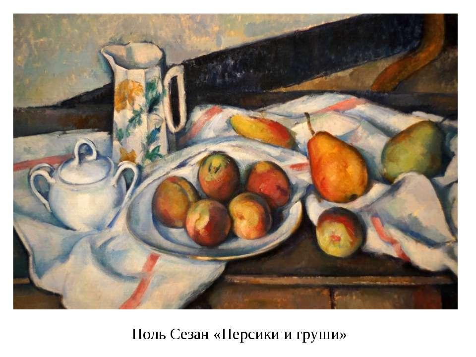 Поль Сезан «Персики и груши»