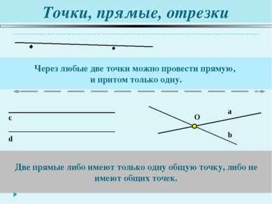 Точки, прямые, отрезки Через любые две точки можно провести прямую, и притом ...