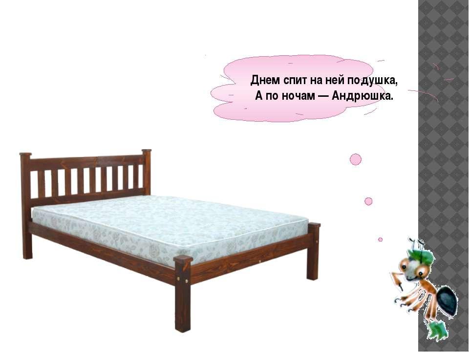 Днем спит наней подушка, Апоночам— Андрюшка.