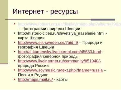 Интернет - ресурсы http://www.fotoart.org.ua/displayimage.php?album=79&pos=7 ...