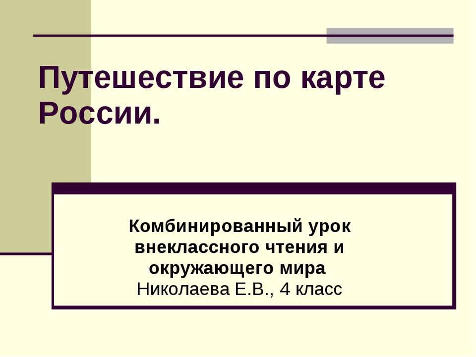 Путешествие по карте России. Комбинированный урок внеклассного чтения и окруж...