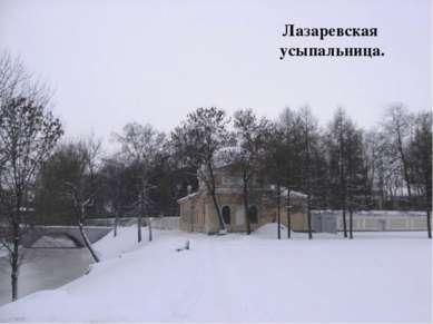 Лазаревская усыпальница.
