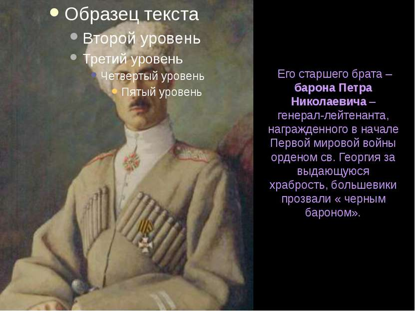 Его старшего брата – барона Петра Николаевича – генерал-лейтенанта, награжден...