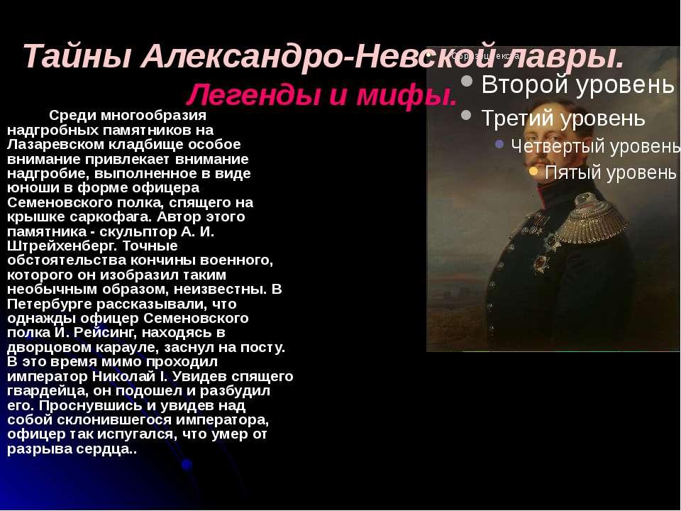 Тайны Александро-Невской лавры. Легенды и мифы. Среди многообразия надгробных...