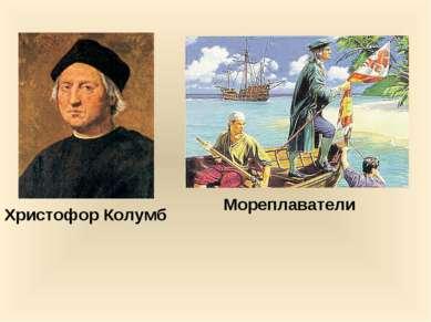 Христофор Колумб Мореплаватели
