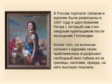 В России торговля табаком и курение были разрешены в 1697 году в царствование...