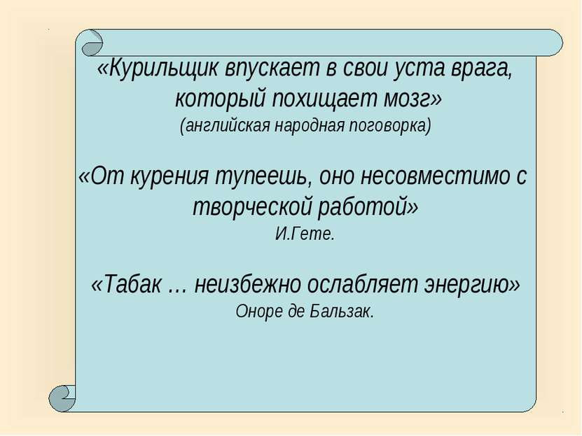 «Курильщик впускает в свои уста врага, который похищает мозг» (английская нар...