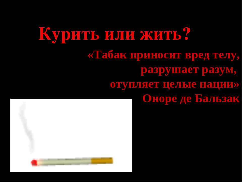 Курить или жить? «Табак приносит вред телу, разрушает разум, отупляет целые н...