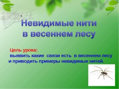 Цель урока: выявить какие связи есть в весеннем лесу и приводить примеры неви...
