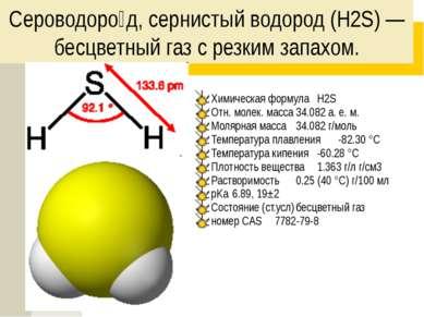 Нахождение в природе Встречается в природе в составе нефти, природного газа, ...
