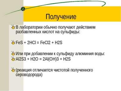 Применение Сероводород из-за своей токсичности находит ограниченное применени...