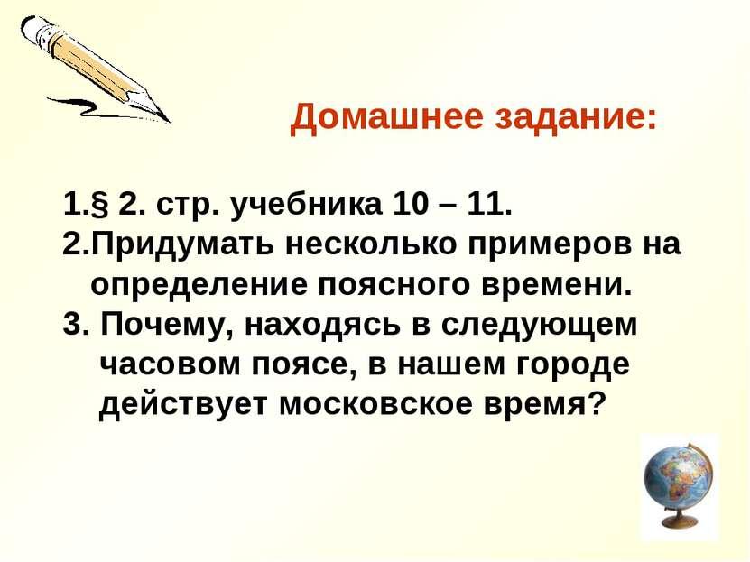 Домашнее задание: § 2. стр. учебника 10 – 11. Придумать несколько примеров на...