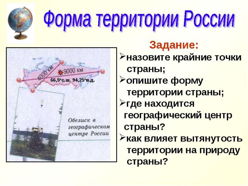 Задание: назовите крайние точки страны; опишите форму территории страны; где ...