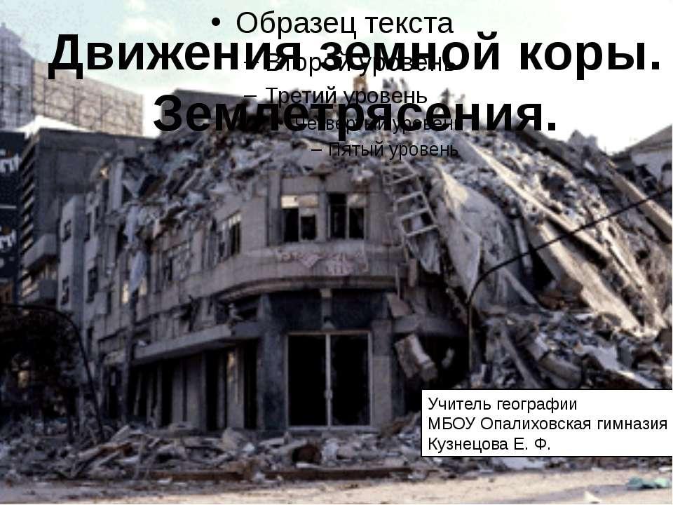 Движения земной коры. Землетрясения. Учитель географии МБОУ Опалиховская гимн...