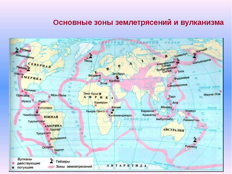 Основные зоны землетрясений и вулканизма
