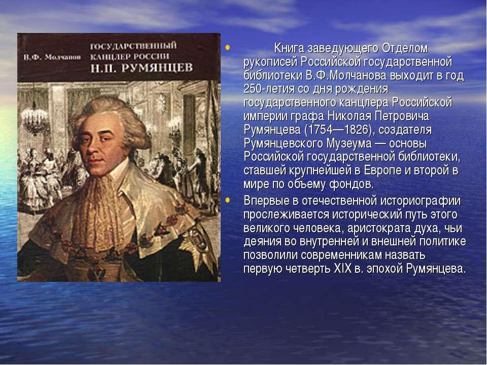 Книга заведующего Отделом рукописей Российской государственной библиотеки В.Ф...