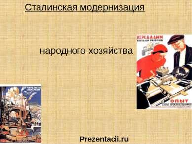 Сталинская модернизация народного хозяйства Prezentacii.ru