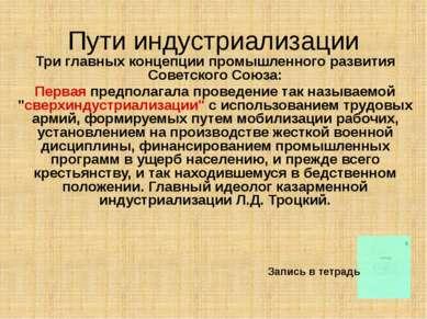 Пути индустриализации Три главных концепции промышленного развития Советского...