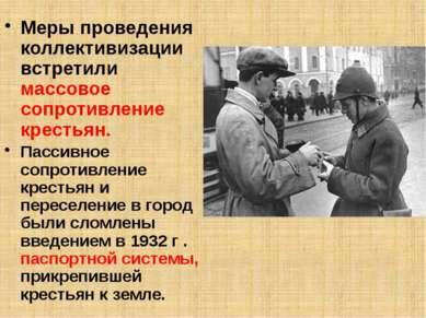 Меры проведения коллективизации встретили массовое сопротивление крестьян. Па...