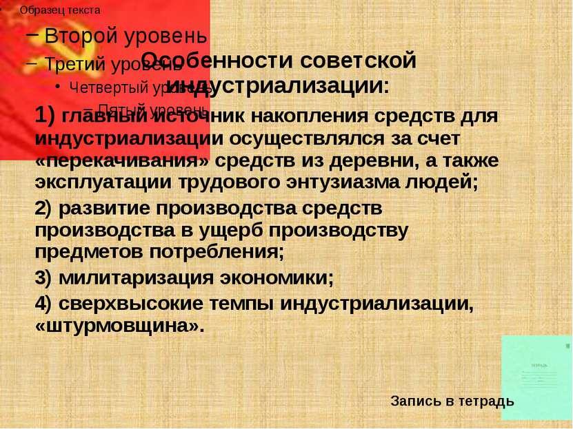 Особенности советской индустриализации: 1) главный источник накопления средст...