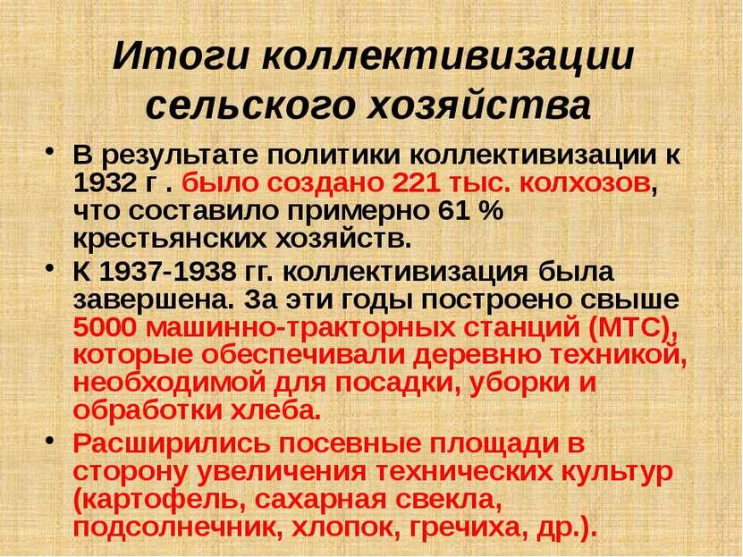 Итоги коллективизации сельского хозяйства   В результате политики коллектив...