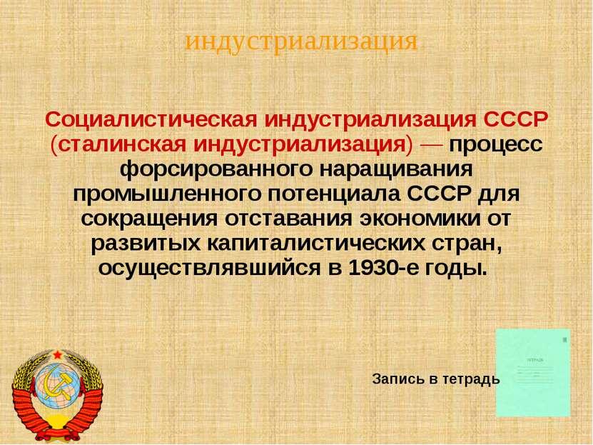 Социалистическая индустриализация СССР (сталинская индустриализация) — процес...