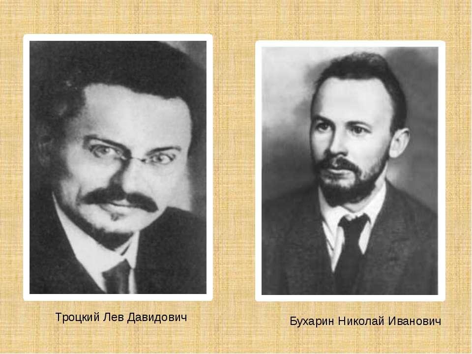 Троцкий Лев Давидович Бухарин Николай Иванович