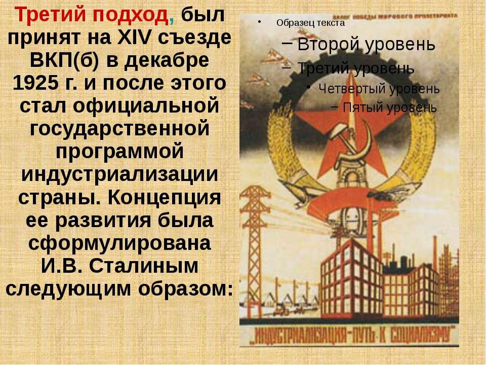 Третий подход, был принят на XIV съезде ВКП(б) в декабре 1925 г. и после этог...