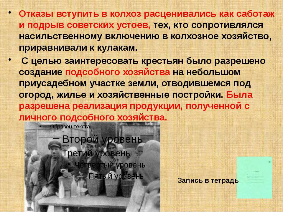 Отказы вступить в колхоз расценивались как саботаж и подрыв советских устоев,...