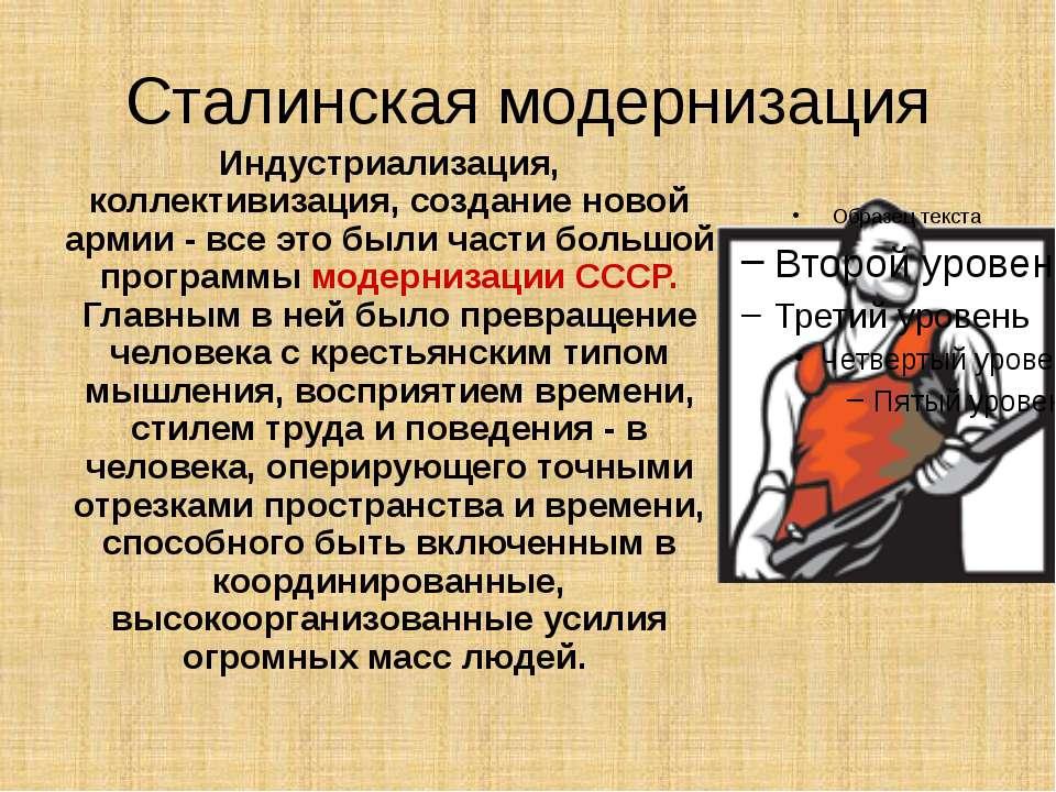 Сталинская модернизация Индустриализация, коллективизация, создание новой арм...